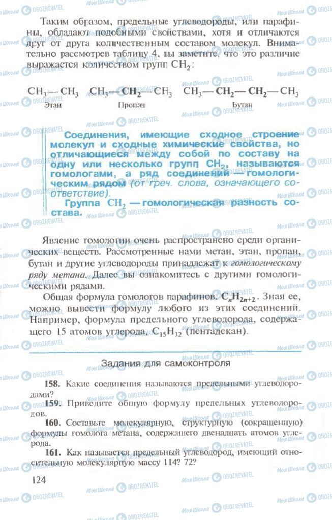 Учебники Химия 10 класс страница  124