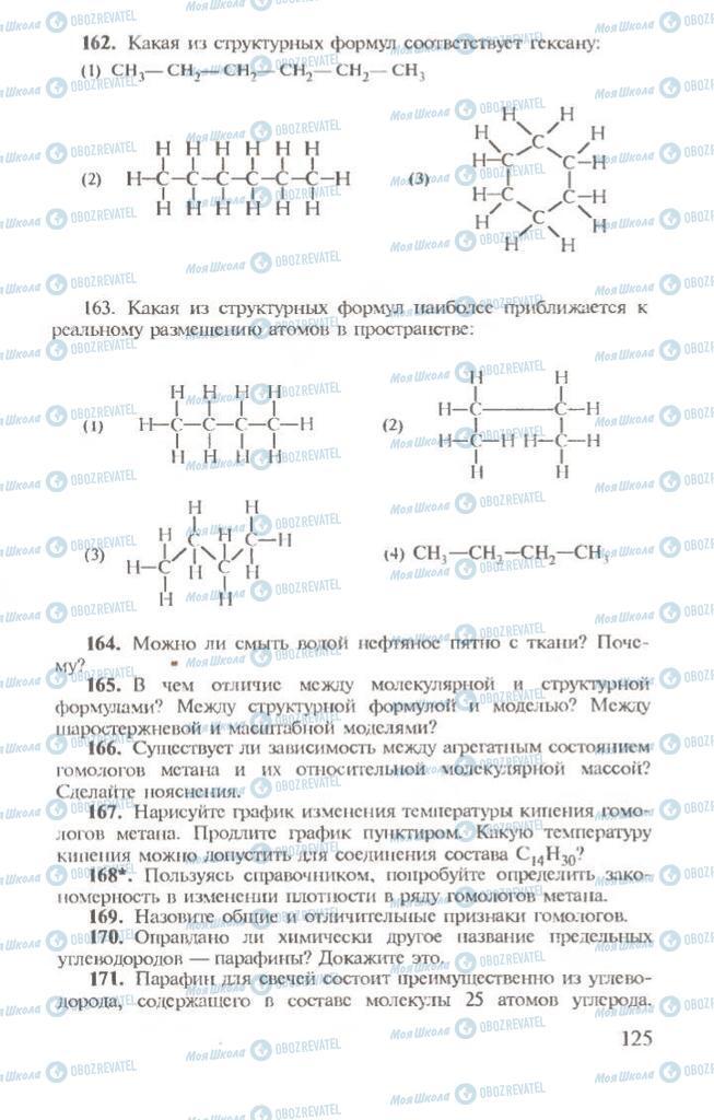 Учебники Химия 10 класс страница  125