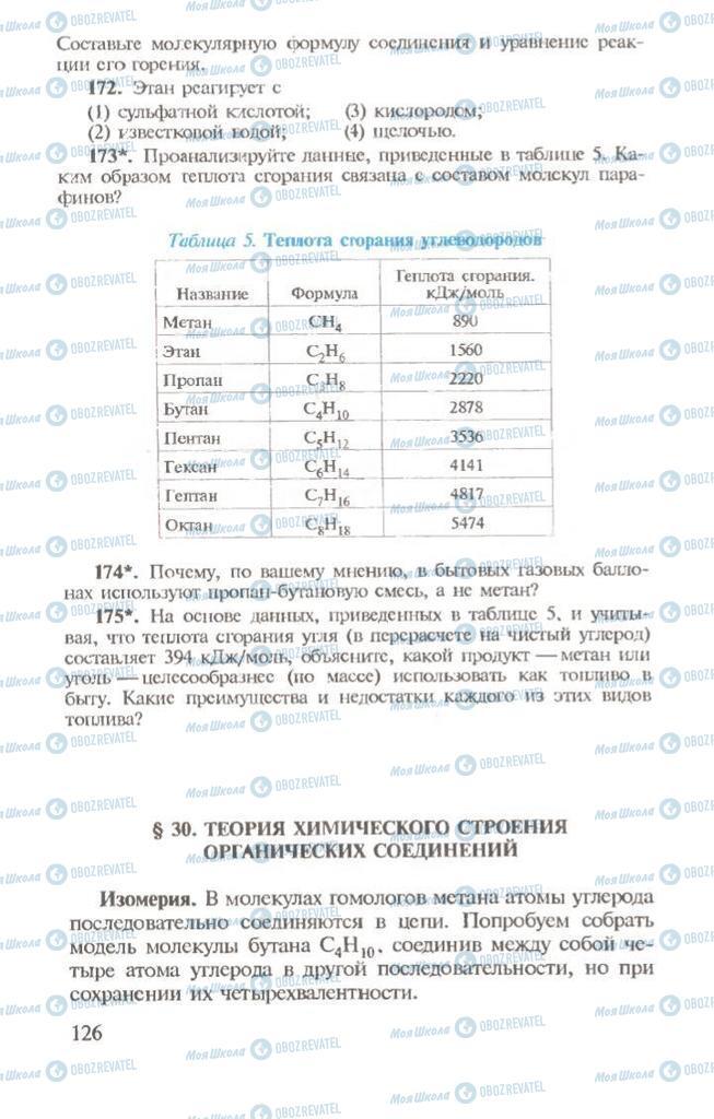 Учебники Химия 10 класс страница  126