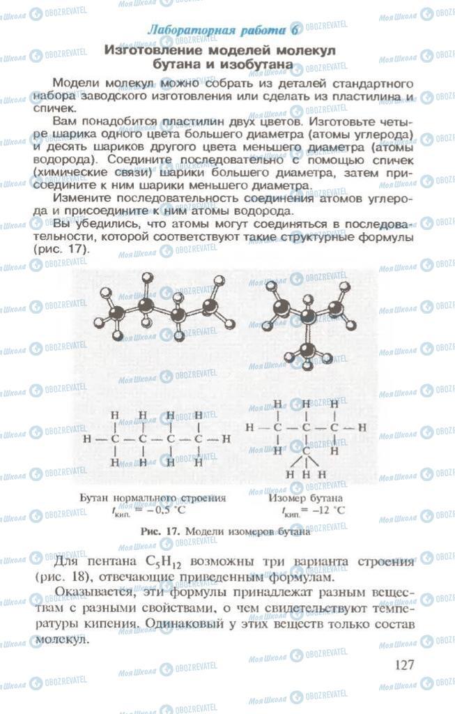 Учебники Химия 10 класс страница  127