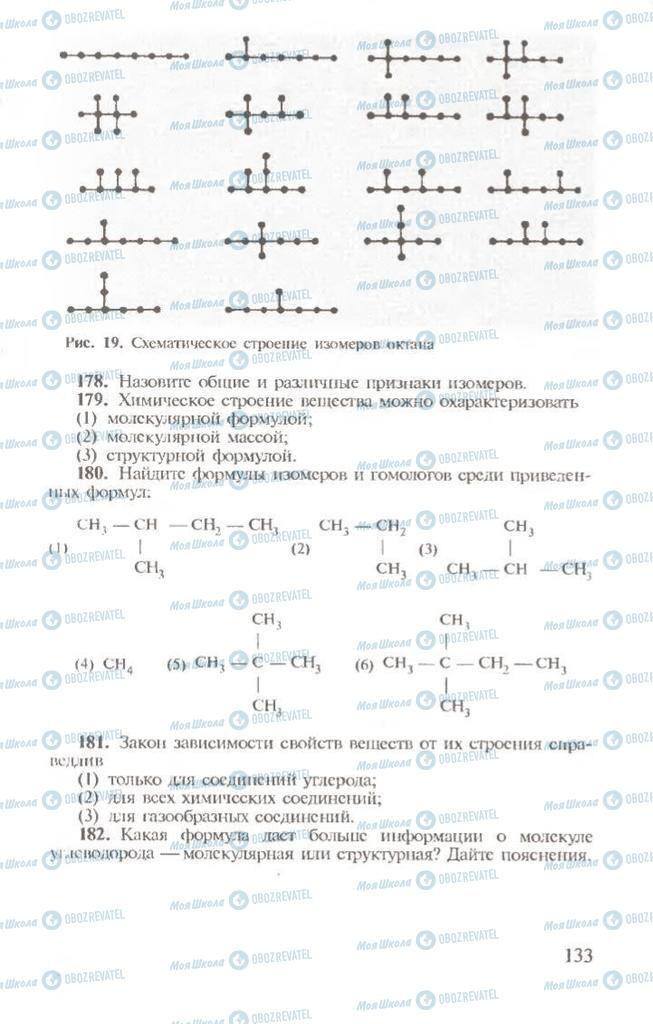 Учебники Химия 10 класс страница  133