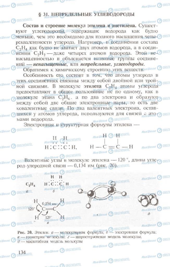Учебники Химия 10 класс страница  134