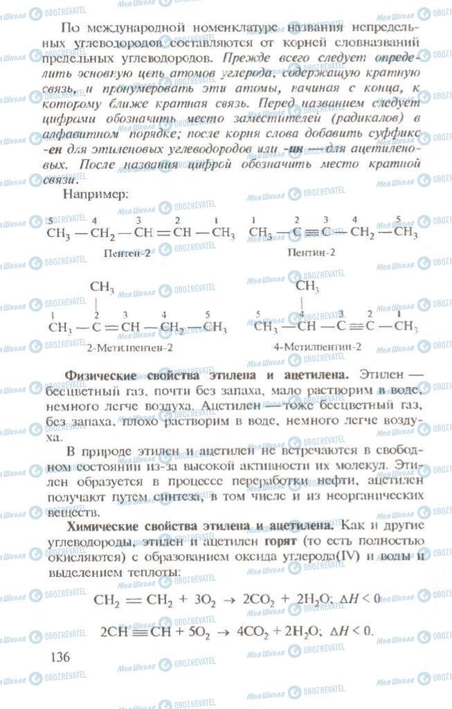Учебники Химия 10 класс страница  136
