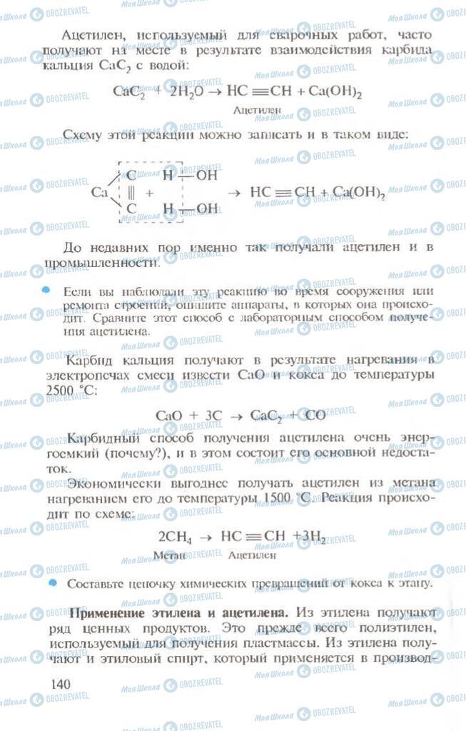 Учебники Химия 10 класс страница  140