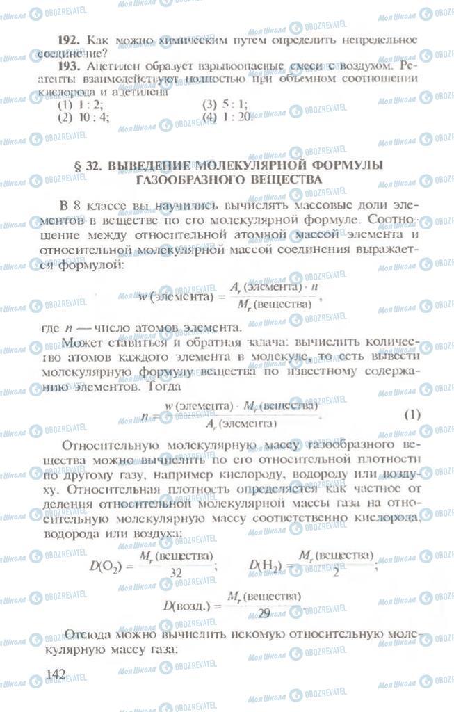 Учебники Химия 10 класс страница  142