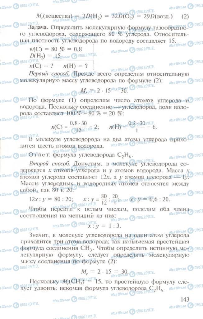 Учебники Химия 10 класс страница  143