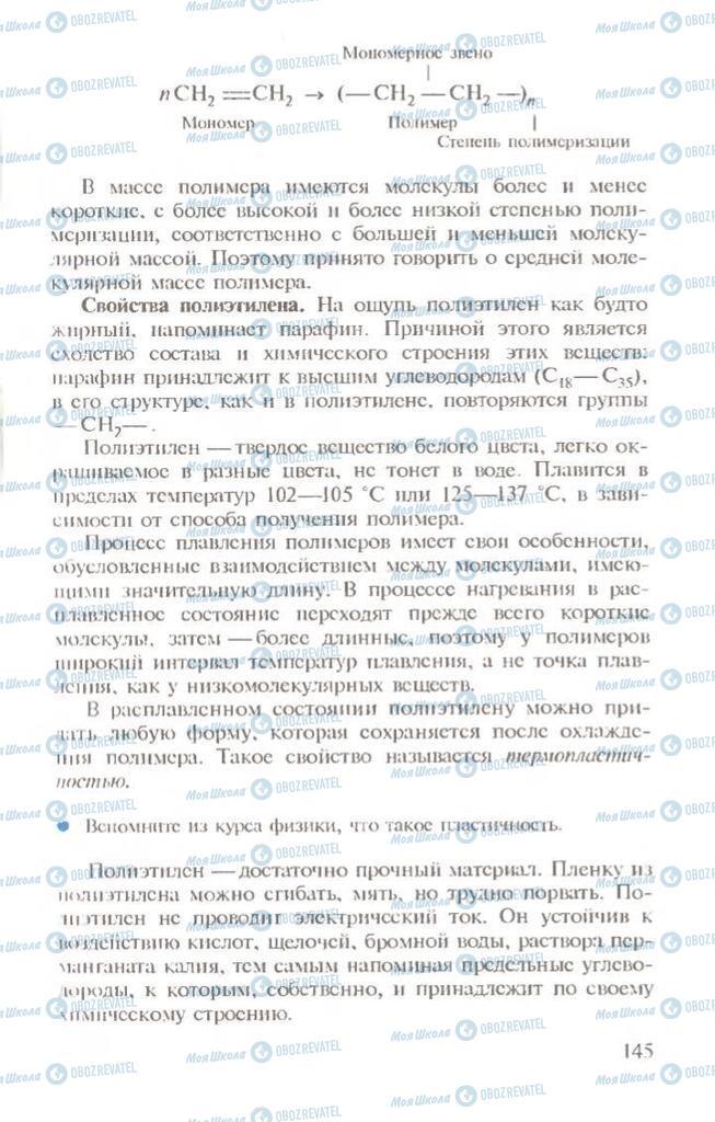 Учебники Химия 10 класс страница  145
