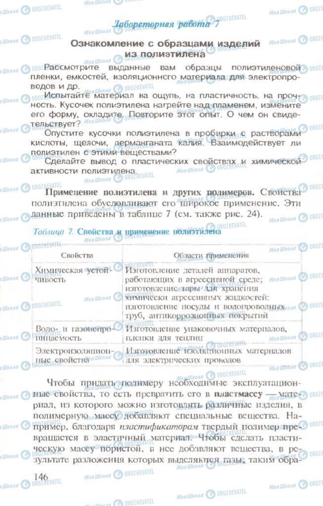Учебники Химия 10 класс страница  146