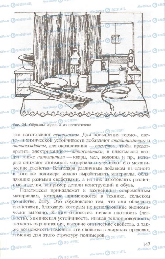 Учебники Химия 10 класс страница  147