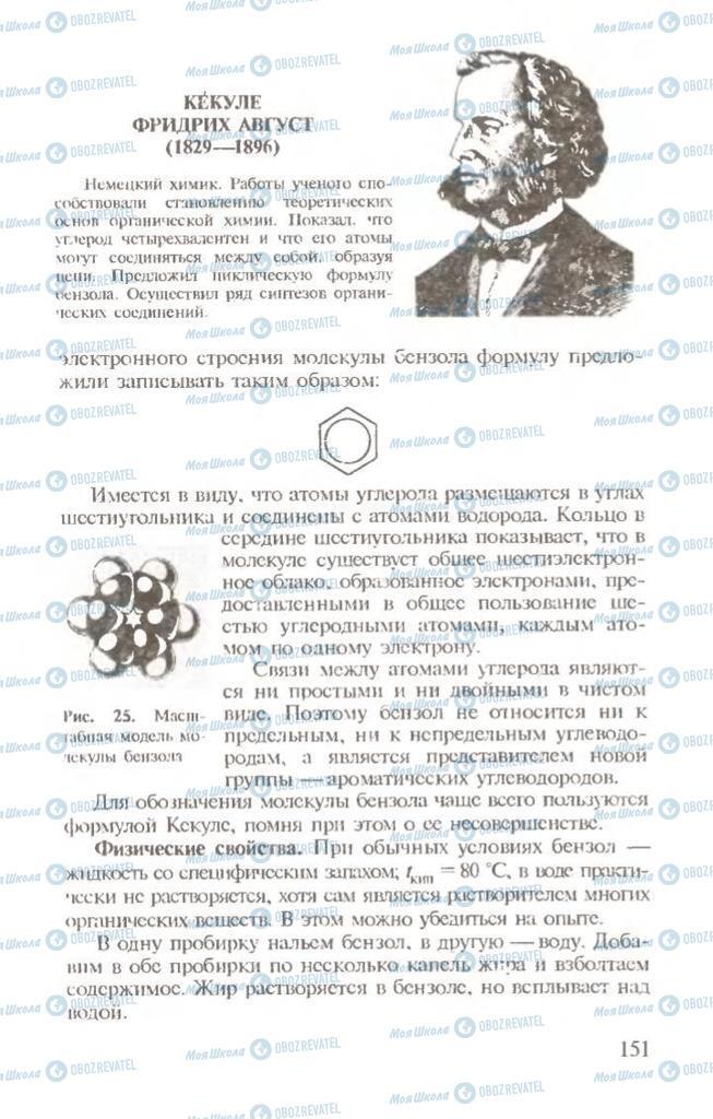 Учебники Химия 10 класс страница  151