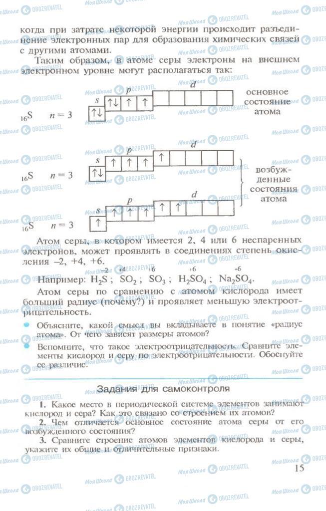 Підручники Хімія 10 клас сторінка 15