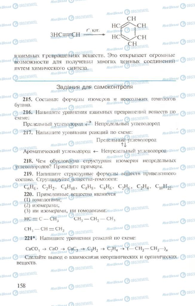 Учебники Химия 10 класс страница  158