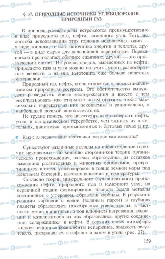 Учебники Химия 10 класс страница  159