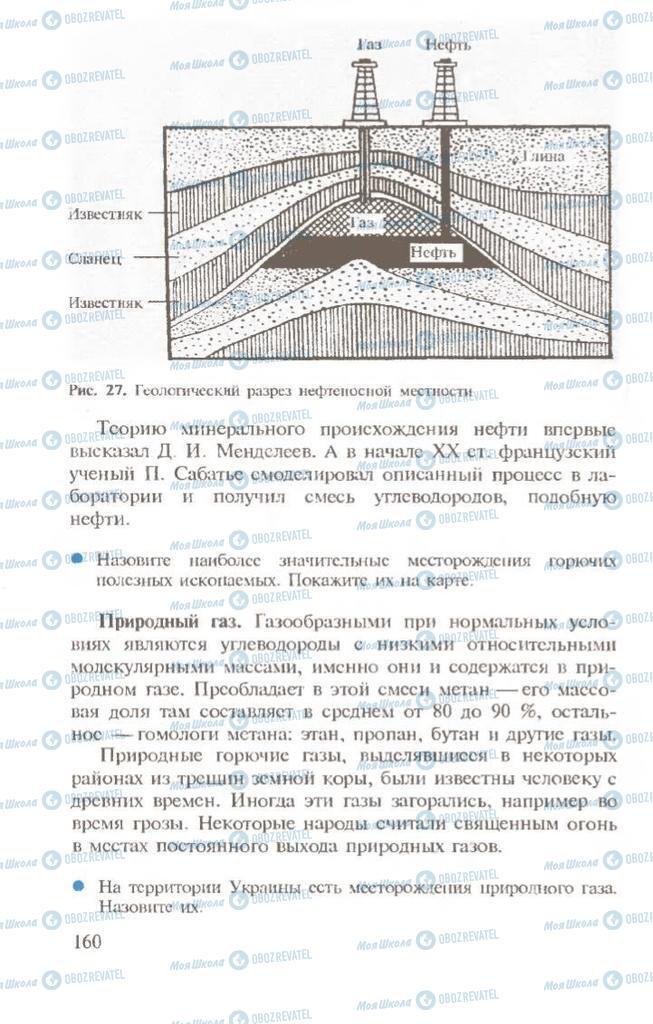Учебники Химия 10 класс страница  160