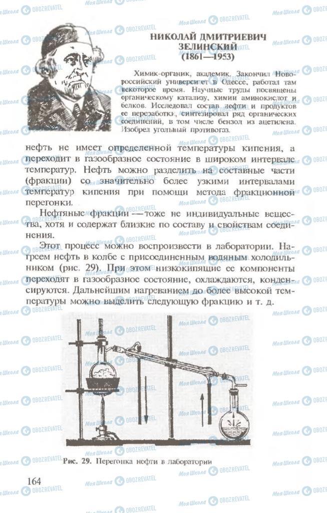 Учебники Химия 10 класс страница  164