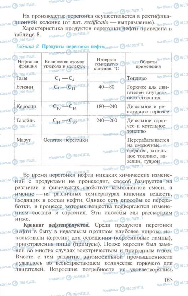 Учебники Химия 10 класс страница  165