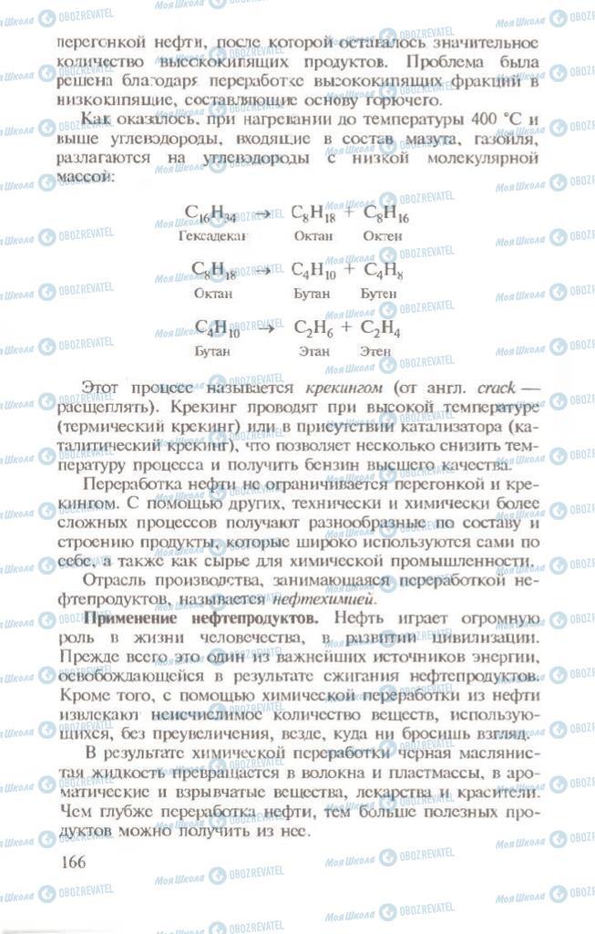 Учебники Химия 10 класс страница  166
