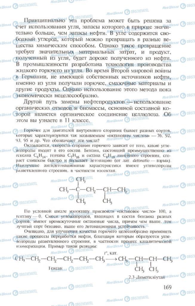 Учебники Химия 10 класс страница  169