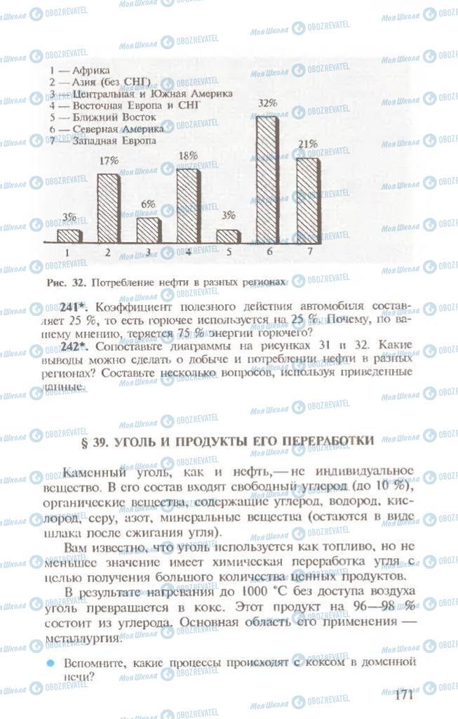 Учебники Химия 10 класс страница  171
