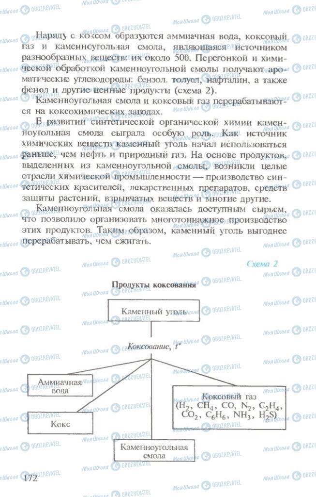 Учебники Химия 10 класс страница  172