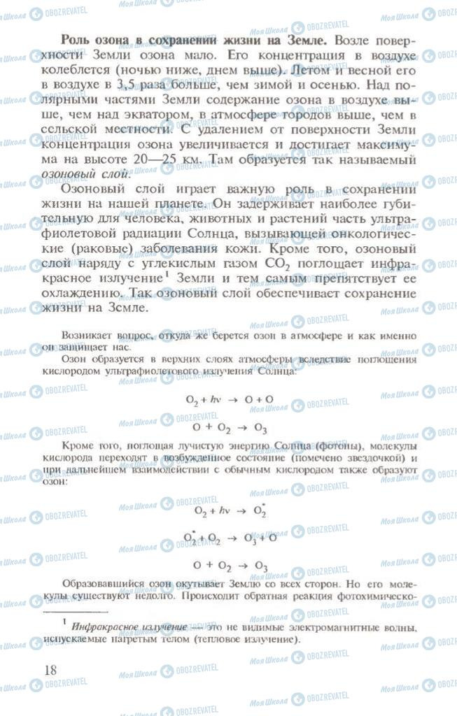 Учебники Химия 10 класс страница 18