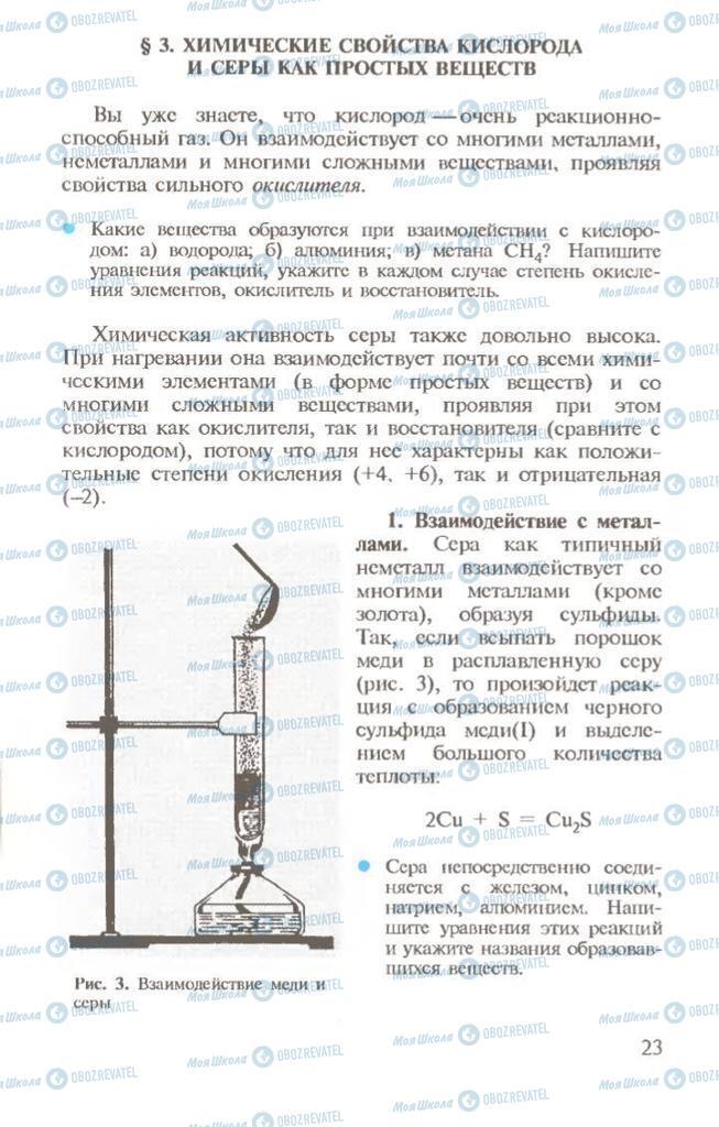 Підручники Хімія 10 клас сторінка 23