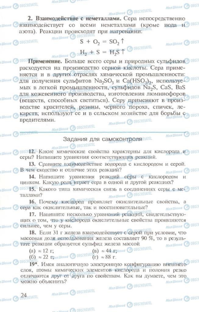 Підручники Хімія 10 клас сторінка 24