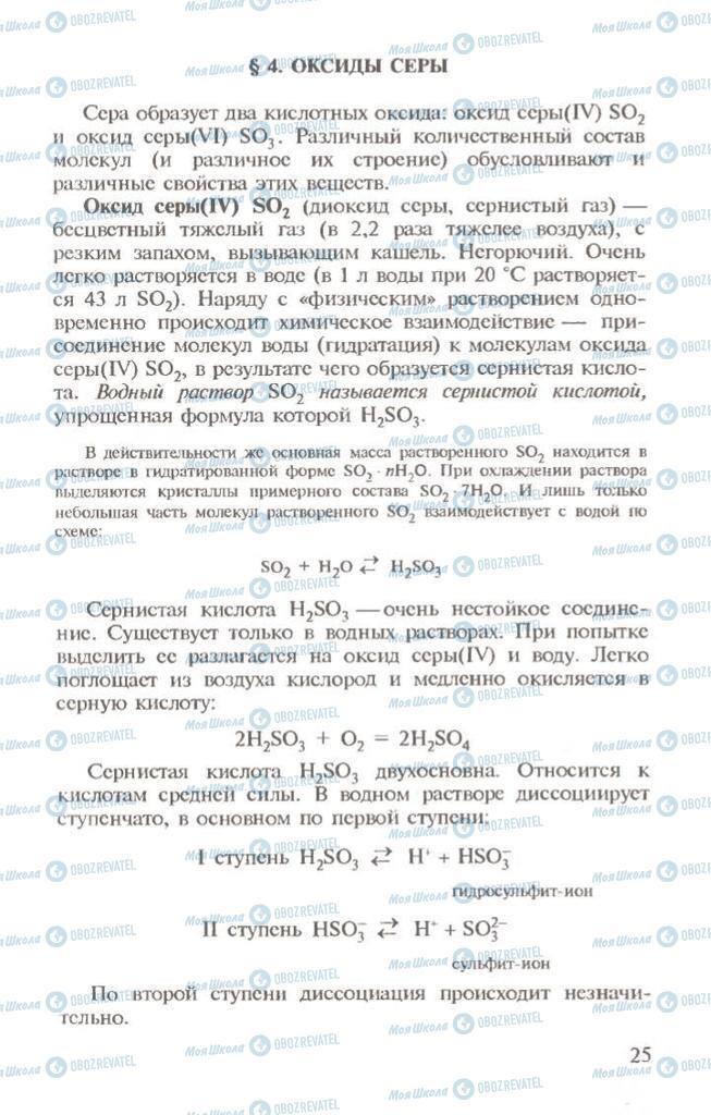 Учебники Химия 10 класс страница 25