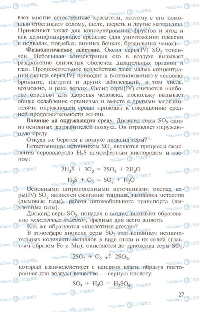Підручники Хімія 10 клас сторінка 27
