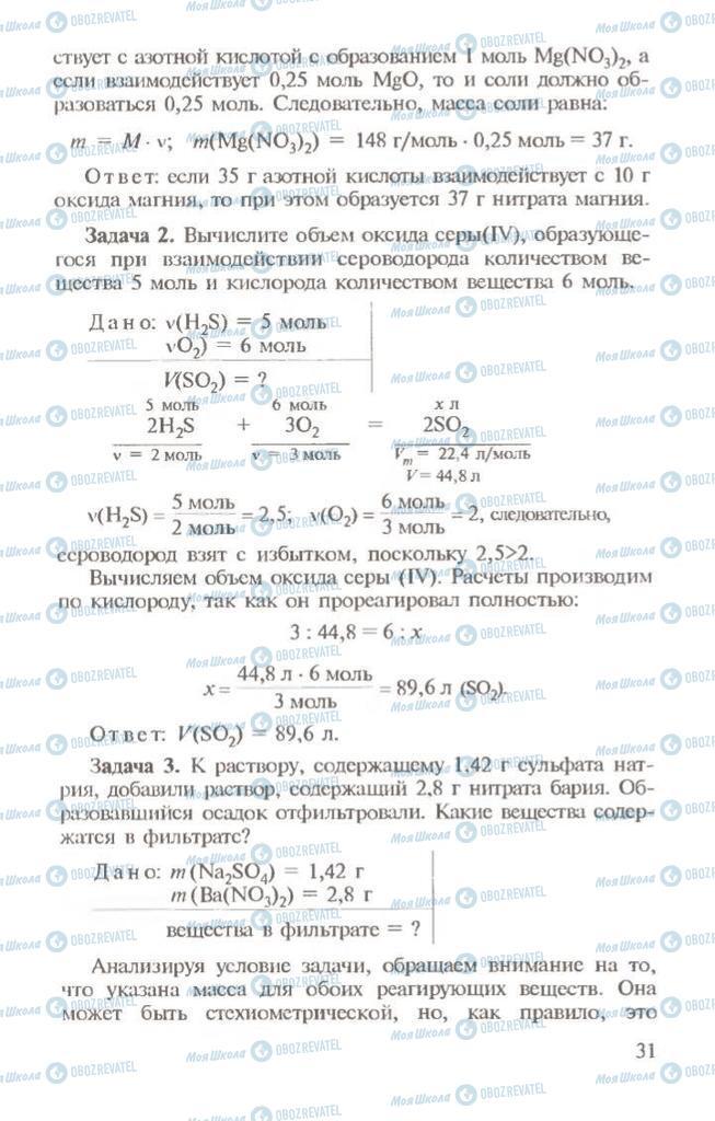 Підручники Хімія 10 клас сторінка 31