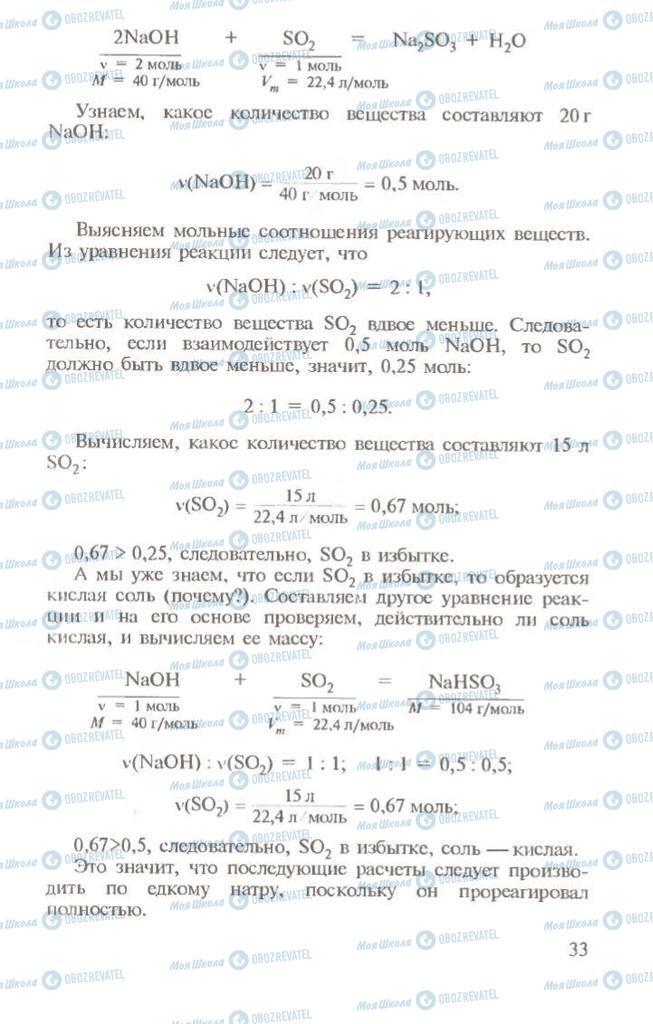 Підручники Хімія 10 клас сторінка 33
