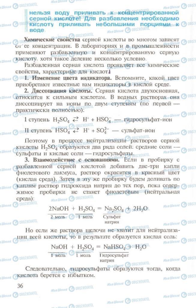 Підручники Хімія 10 клас сторінка 36