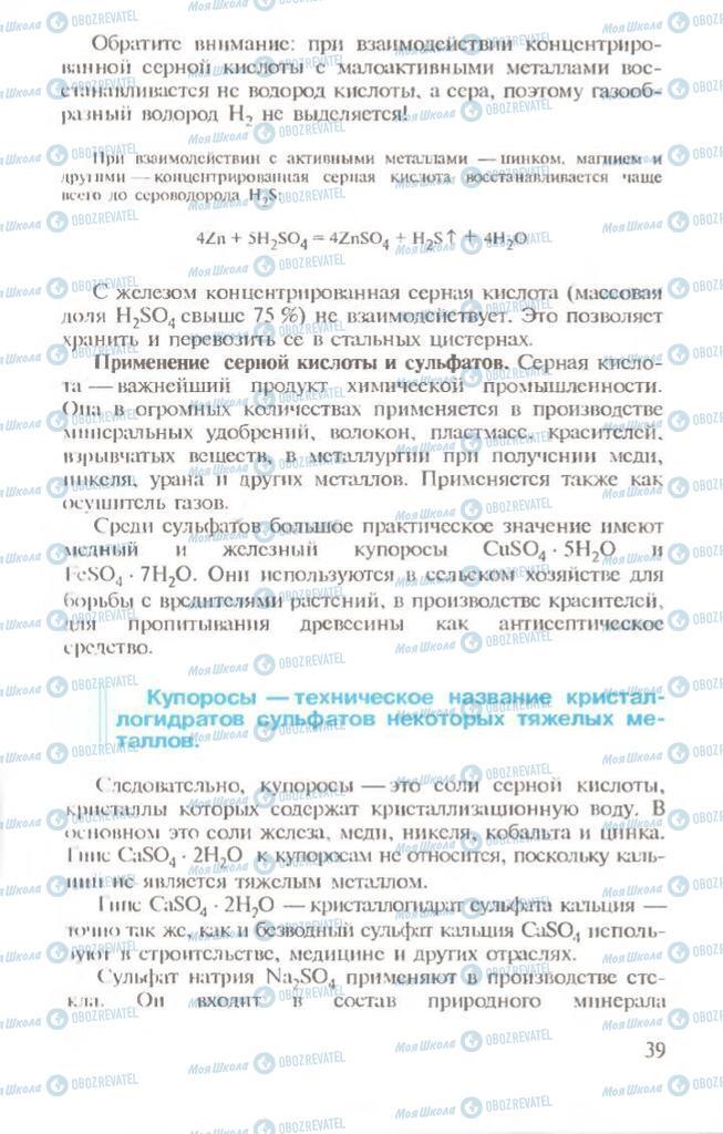 Підручники Хімія 10 клас сторінка 39