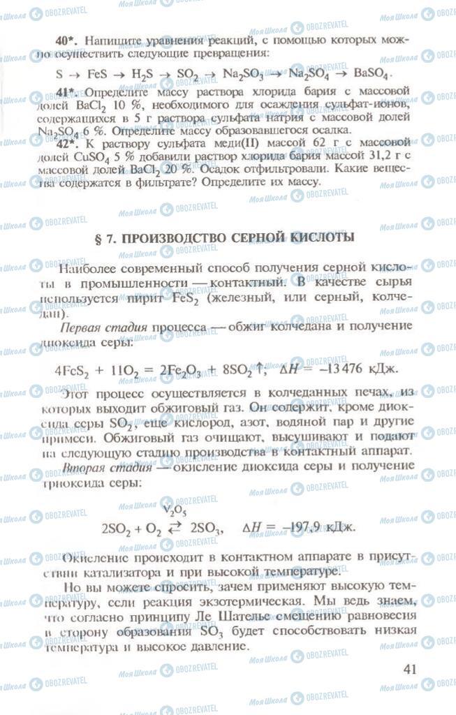 Підручники Хімія 10 клас сторінка 41