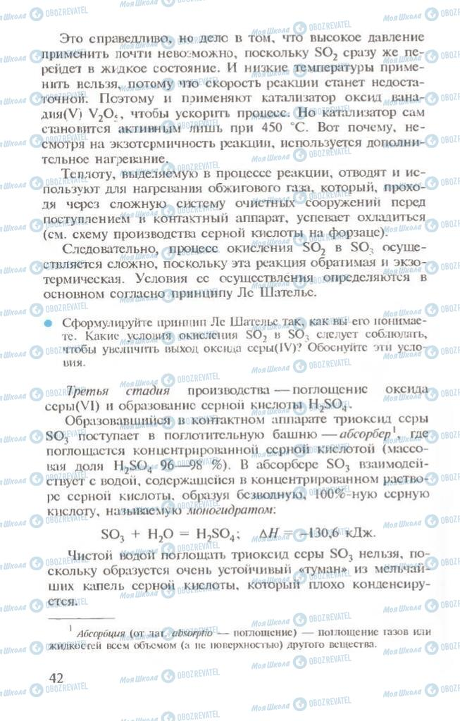 Учебники Химия 10 класс страница 42