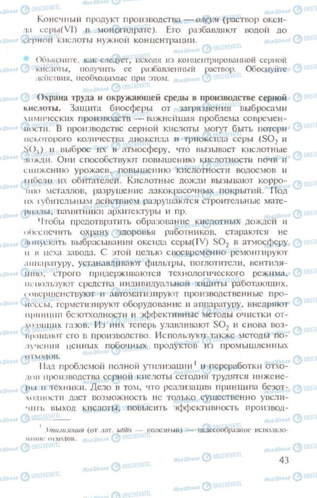 Підручники Хімія 10 клас сторінка 43