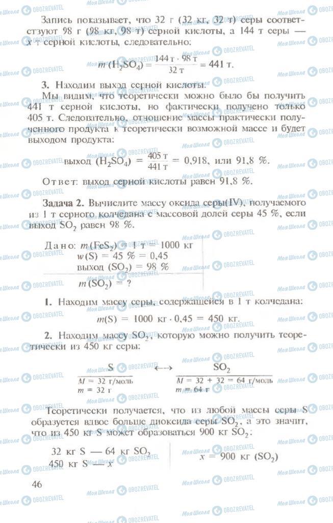 Підручники Хімія 10 клас сторінка 46