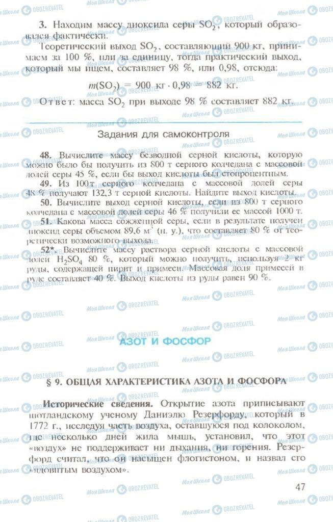 Підручники Хімія 10 клас сторінка 47