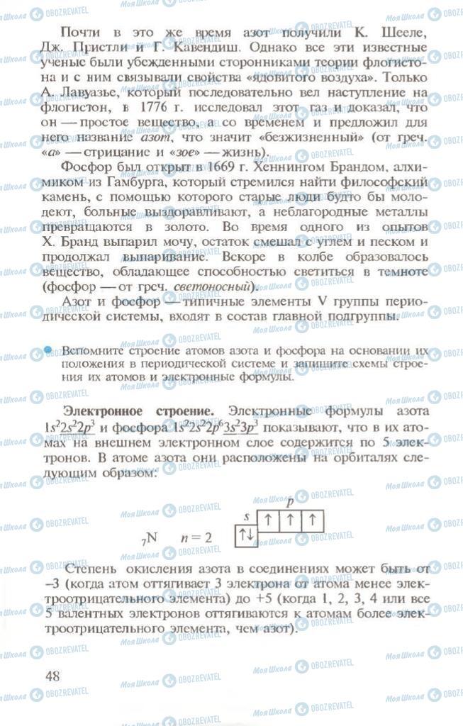 Учебники Химия 10 класс страница 48