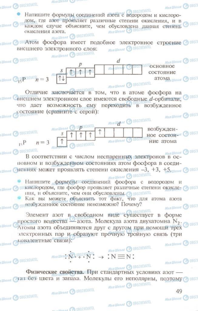 Учебники Химия 10 класс страница 49