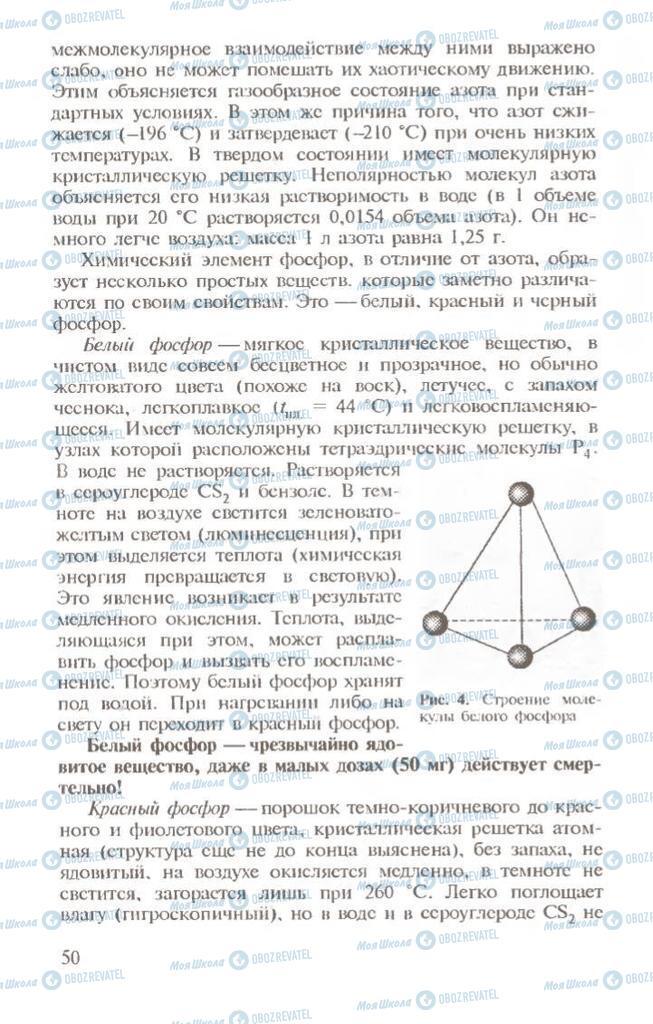 Підручники Хімія 10 клас сторінка 50