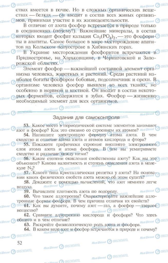 Учебники Химия 10 класс страница 52