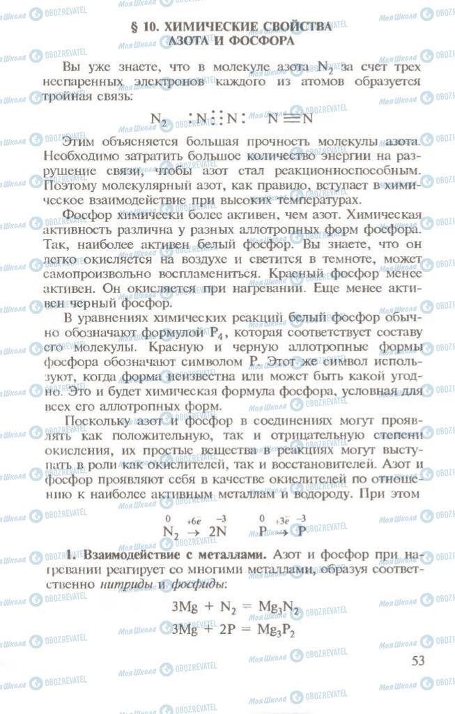 Підручники Хімія 10 клас сторінка 53