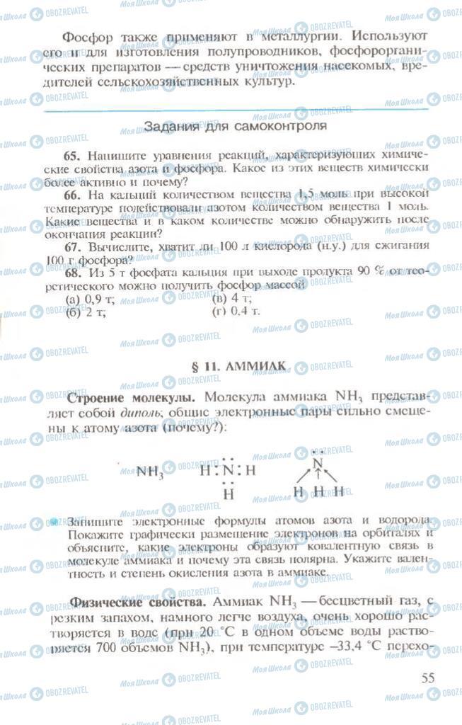 Підручники Хімія 10 клас сторінка 55