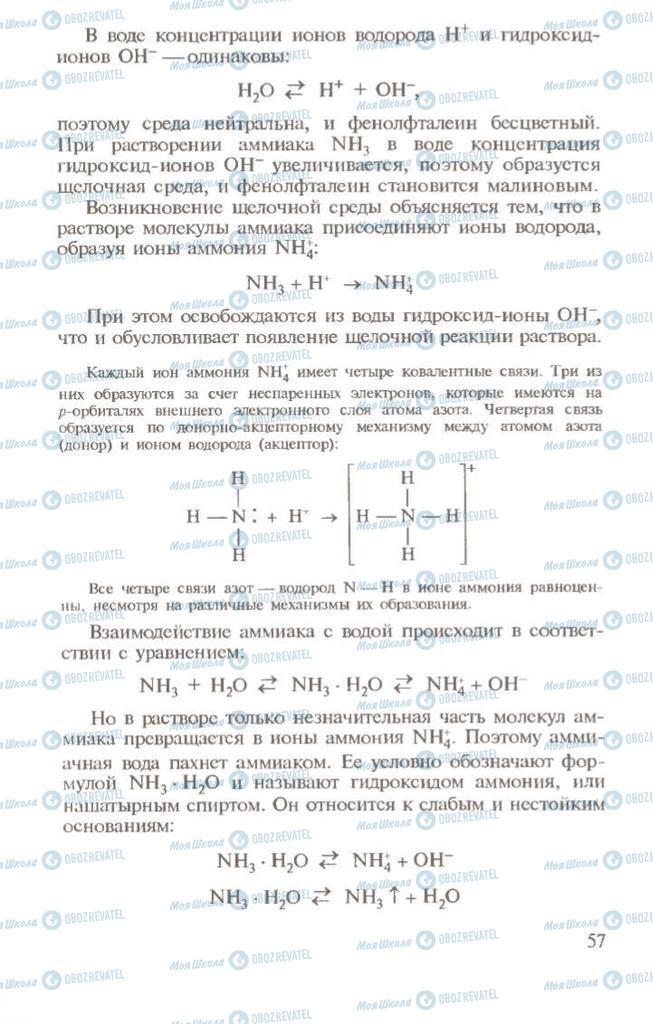Учебники Химия 10 класс страница 57