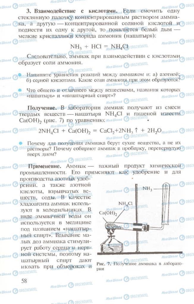Учебники Химия 10 класс страница 58