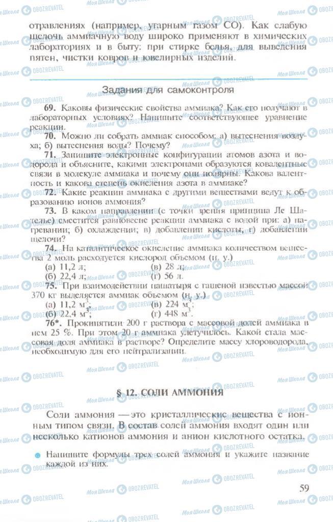 Учебники Химия 10 класс страница 59