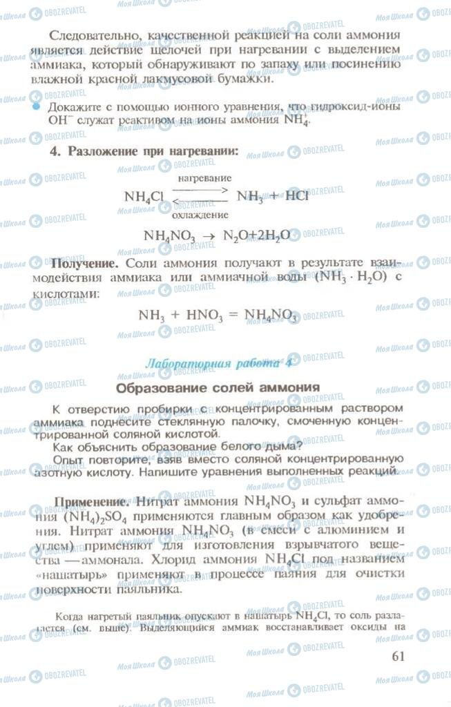 Підручники Хімія 10 клас сторінка 61