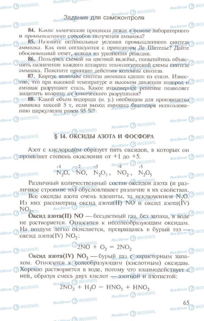 Учебники Химия 10 класс страница 65