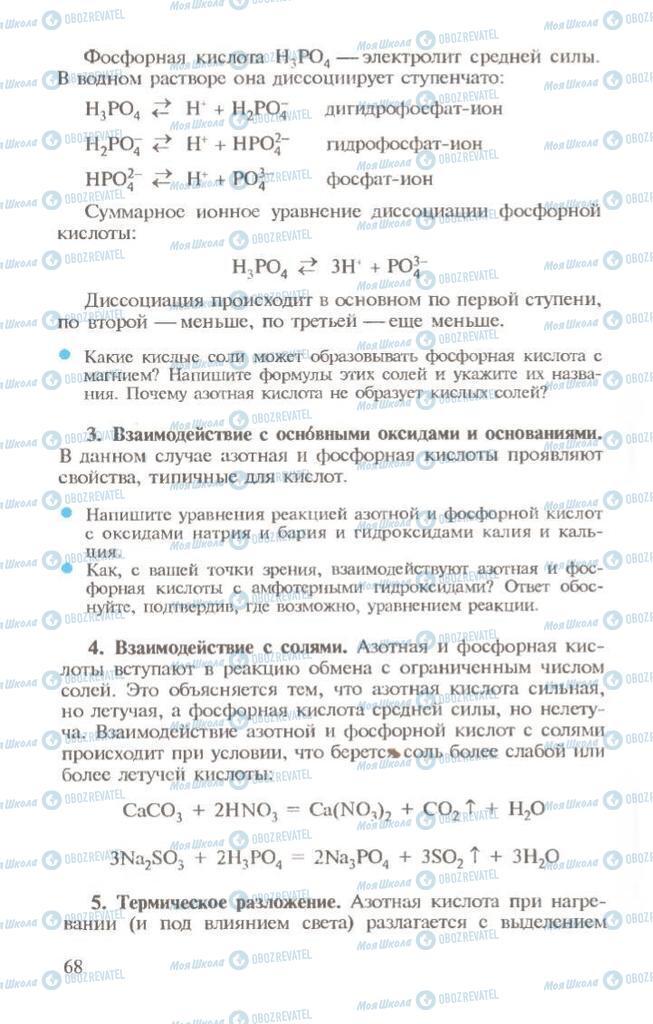 Підручники Хімія 10 клас сторінка 68